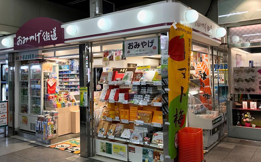 おみやげ街道JR和歌山駅中央口店...