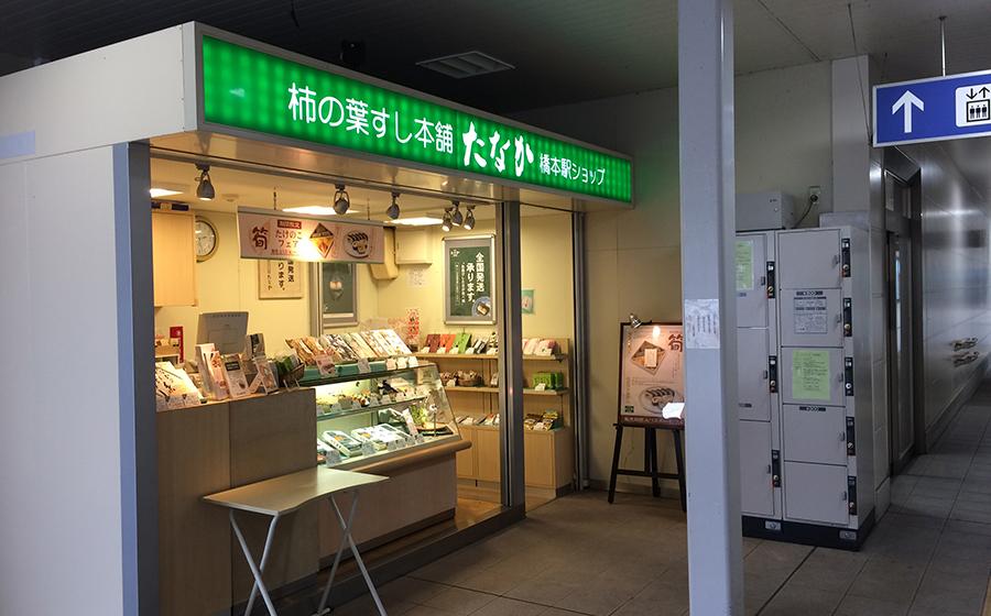 柿の葉すし橋本店 店舗一覧 ジェイアール西日本デイリーサービスネット