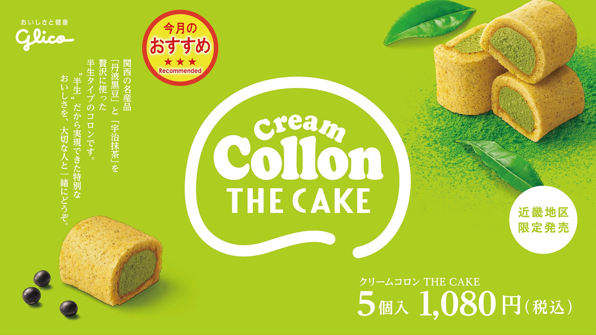 Cream Collon THE CAKE